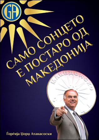 Ѓорѓија - Џорџ Атанасоски