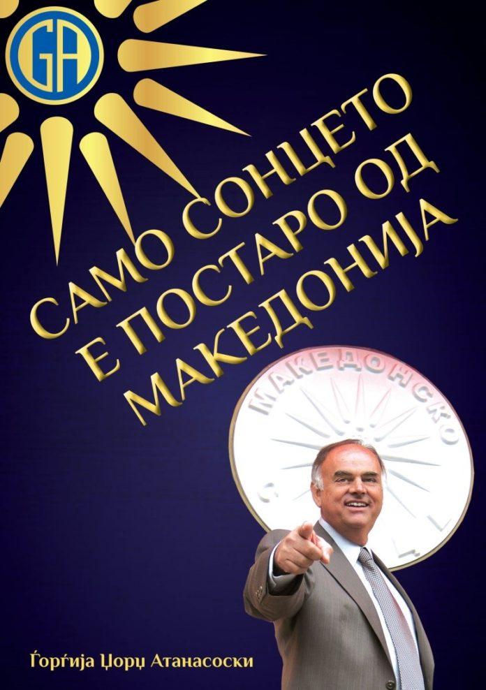 Ѓорѓија-Џорџ - Атанасоски