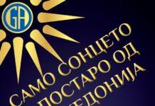 Само сонцето е постаро од Македонија